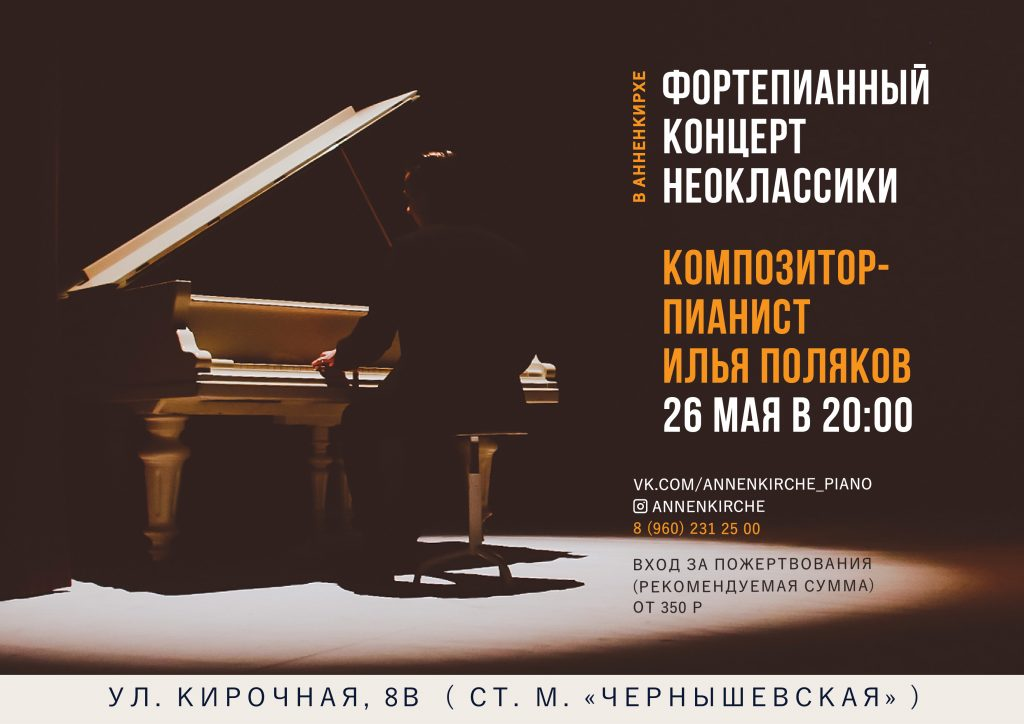Фортепианный концерт неоклассики в Анненкирхе