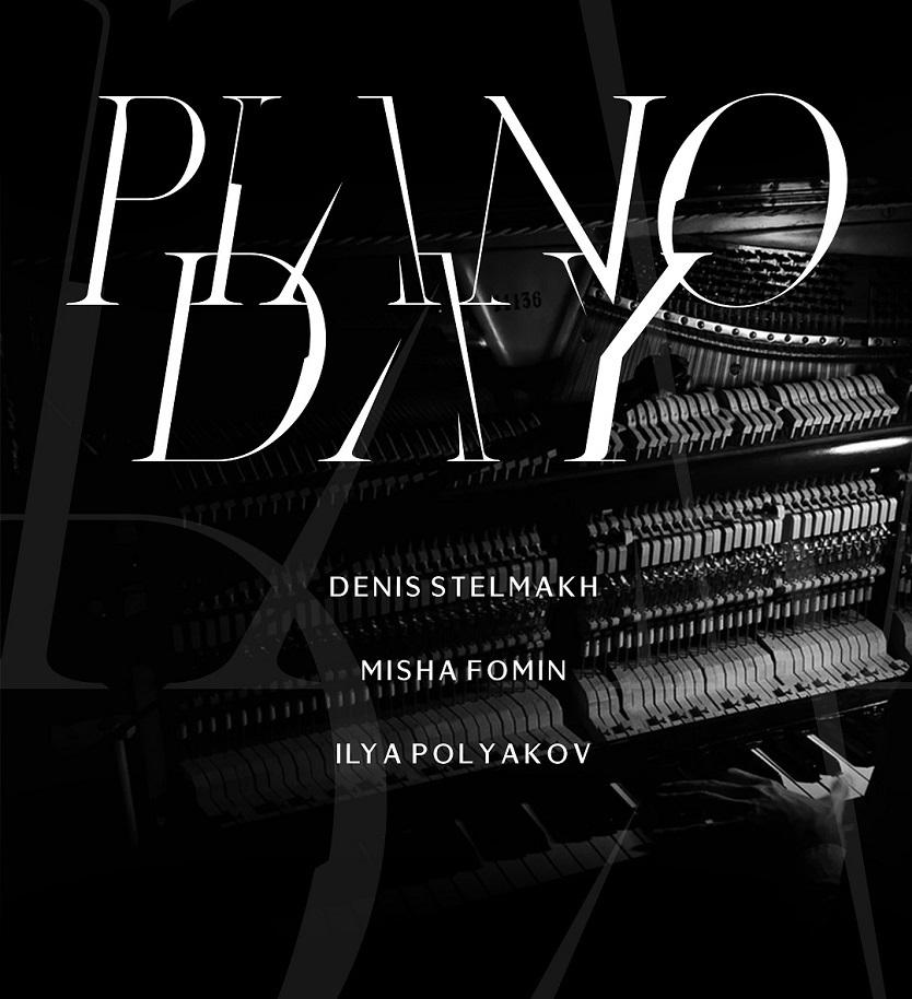 Piano Day | Saint Petersburg | 2018