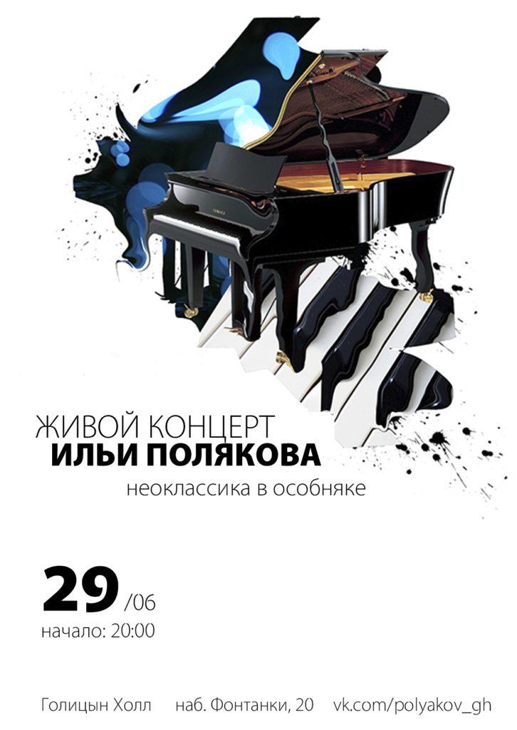 Живой концерт Ильи Полякова