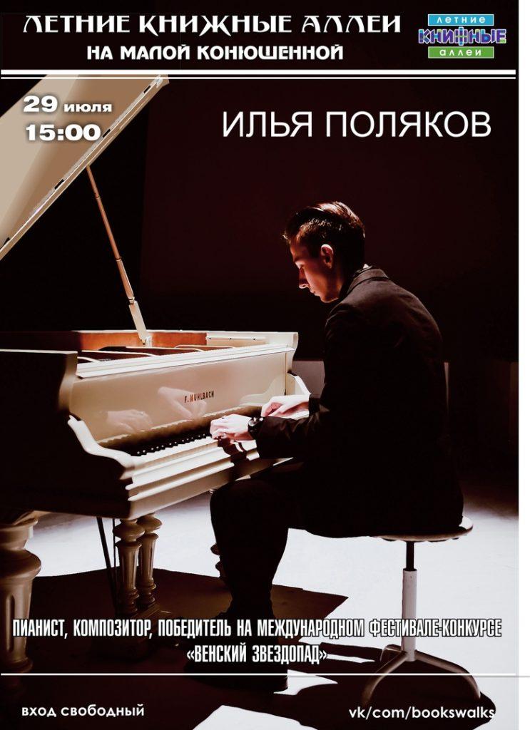 Выступление Ильи Полякова