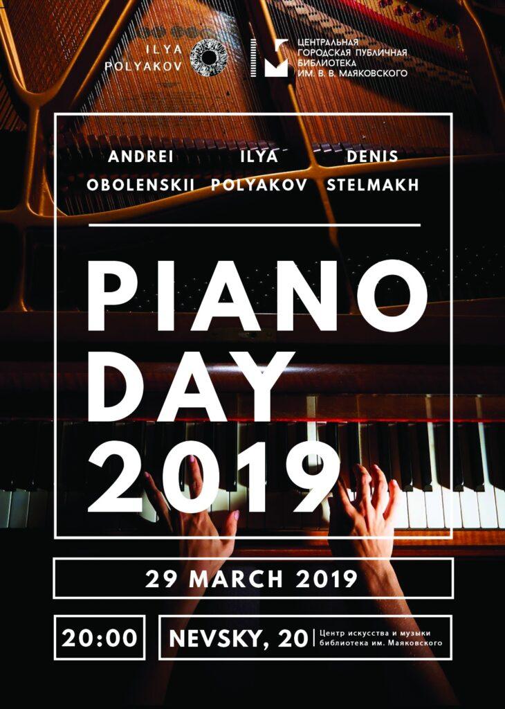 Piano Day | Saint Petersburg | 2019