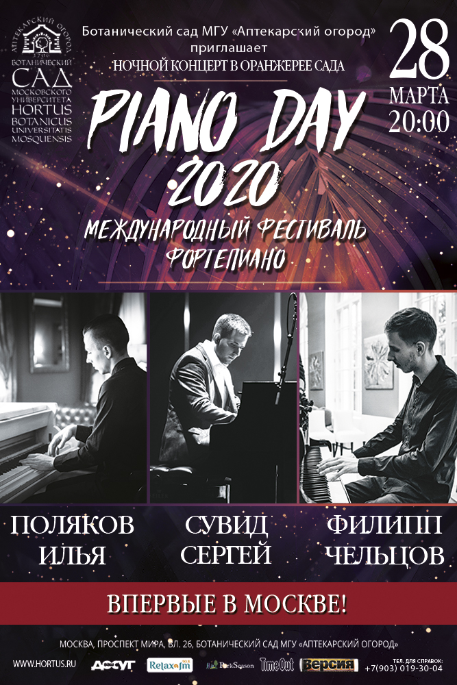 Piano Day 2020. Moscow