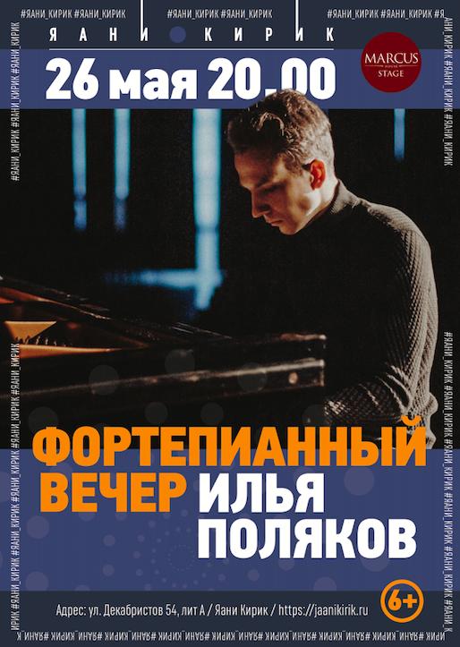 Фортепианный вечер Ильи Полякова
